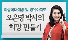 [아동학대예방 및 영유아지도]오은영 박사의 희망 만들기